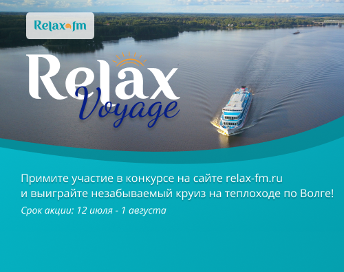 Relax-Voyage