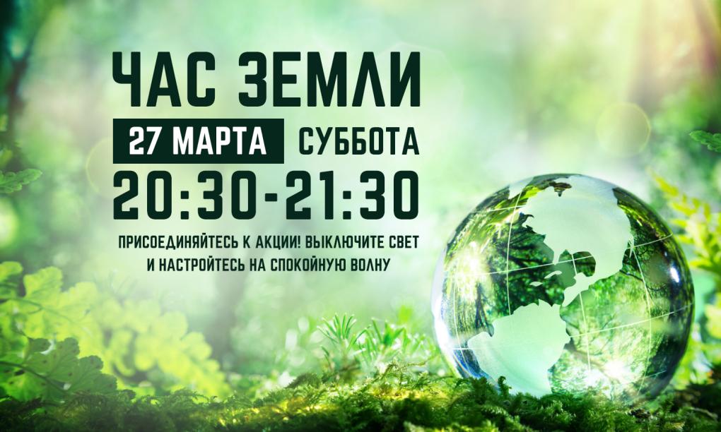Ежегодная акция «Час Земли» — 2021