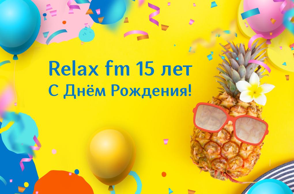 15 лет Relax FM!