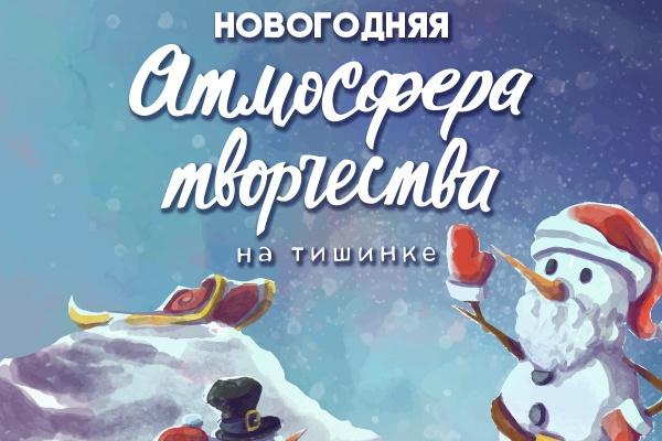 «Атмосфера творчества» подарит новогоднюю атмосферу в конце ноября!