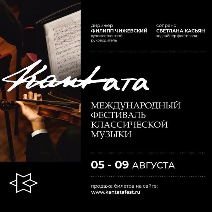 Ежегодный международный музыкальный фестиваль «Кантата» в Калининграде!