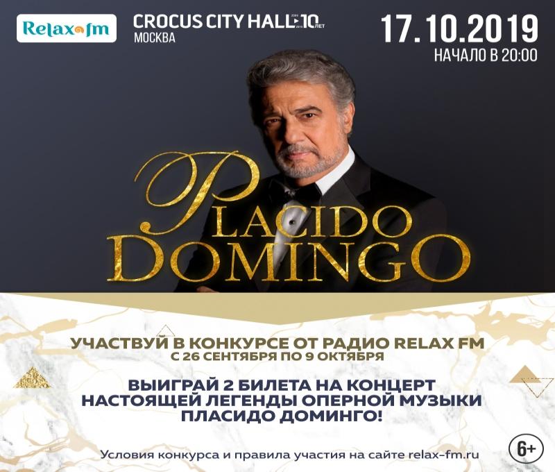Радио Relax FM разыгрывает 2 билета на концерт Пласидо Доминго